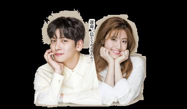 韓流ドラマ[怪しいパートナー]は胸キュン&サスペンスがてんこ盛り