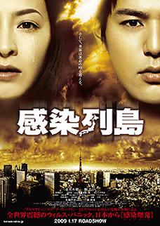 今こそ見るべきパンデミック映画「感染列島」3つのポイントとは??