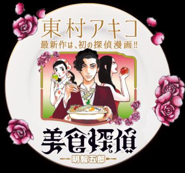 ドラマ『美食探偵・明智五郎』の原作者,東村アキコ先生の過去作は?