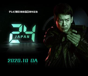 大ヒットドラマ「24」JAPANリメイクのキャスト&あらすじを紹介します