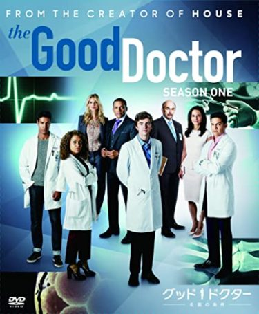 『グッドドクター 名医の条件』はキャストも内容も最高のドラマ!
