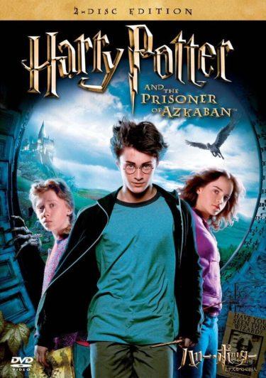 『ハリーポッターとアズカバンの囚人』映画キャストをご紹介します!