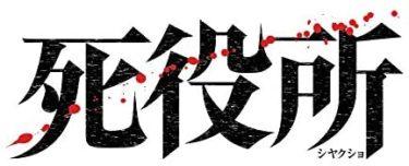 漫画原作『死役所』のドラマは見逃し配信で見よう!松岡昌宏が主演だ!